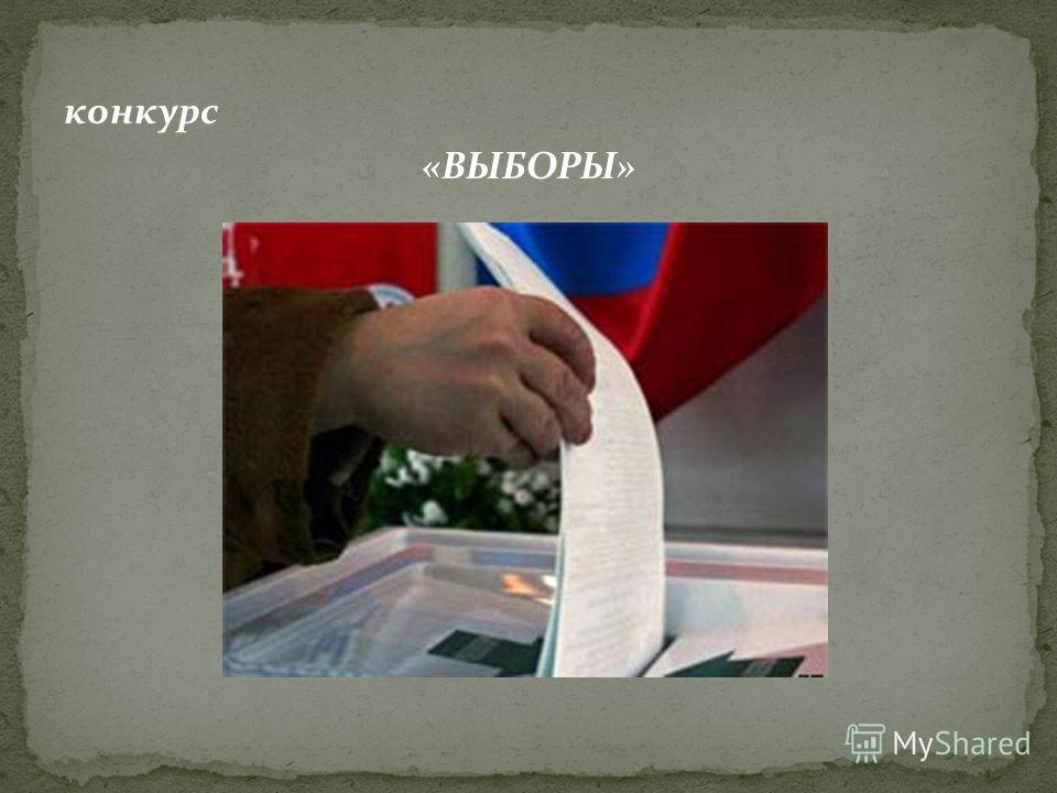 конкурс «ВЫБОРЫ»