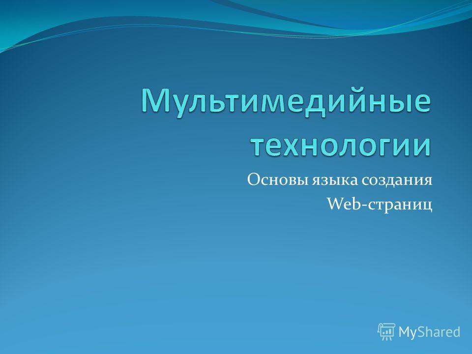 Основы языка создания Web-страниц
