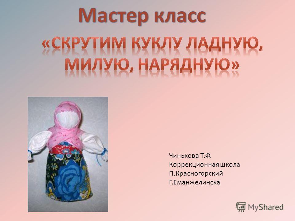 Чинькова Т.Ф. Коррекционная школа П.Красногорский Г.Еманжелинска