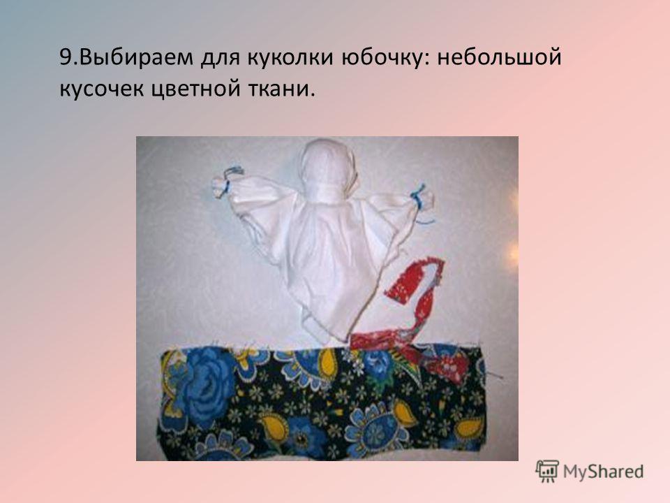 9.Выбираем для куколки юбочку: небольшой кусочек цветной ткани.