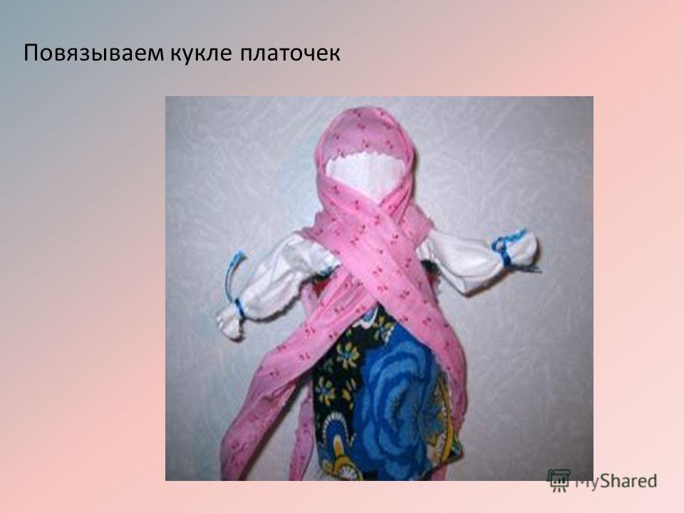 Повязываем кукле платочек