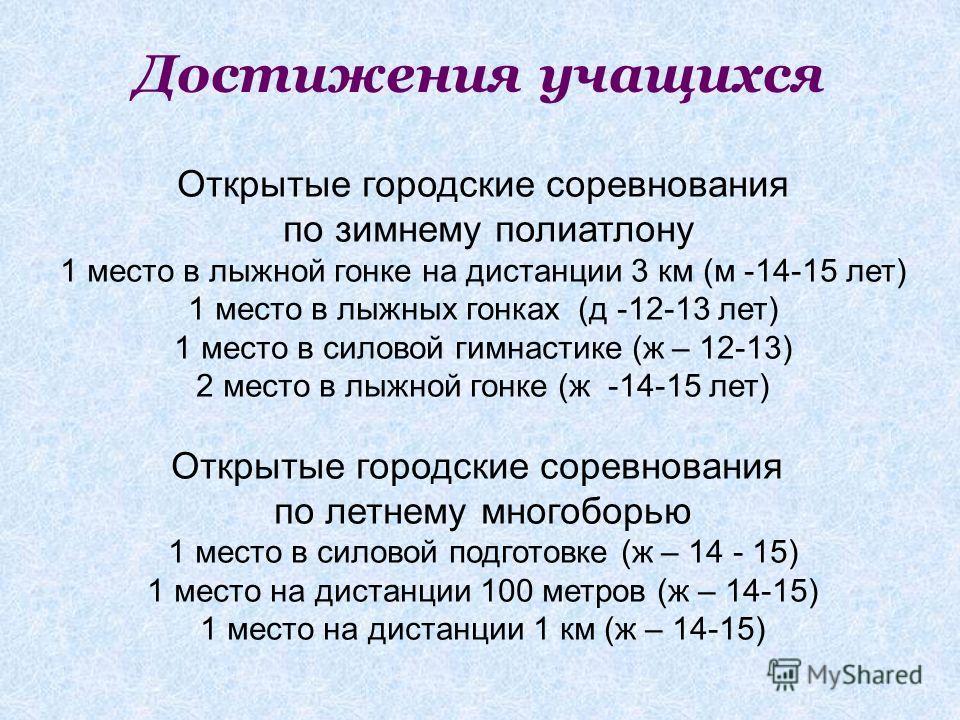 Открытые городские соревнования по зимнему полиатлону 1 место в лыжной гонке на дистанции 3 км (м -14-15 лет) 1 место в лыжных гонках (д -12-13 лет) 1 место в силовой гимнастике (ж – 12-13) 2 место в лыжной гонке (ж -14-15 лет) Открытые городские сор