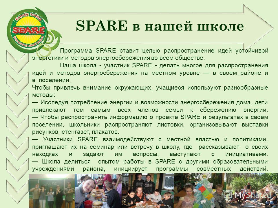 Программа SPARE ставит целью распространение идей устойчивой энергетики и методов энергосбережения во всем обществе. Наша школа - участник SPARE - делать многое для распространения идей и методов энергосбережения на местном уровне в своем районе и в