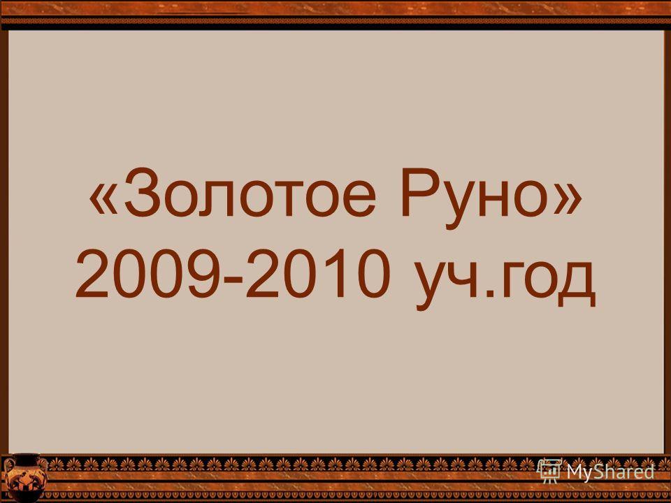 «Золотое Руно» 2009-2010 уч.год