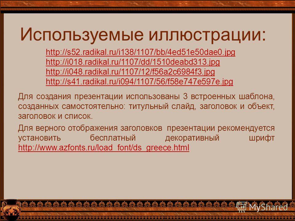 Используемые иллюстрации: http://s52.radikal.ru/i138/1107/bb/4ed51e50dae0.jpg http://i018.radikal.ru/1107/dd/1510deabd313.jpg http://i048.radikal.ru/1107/12/f56a2c6984f3.jpg http://s41.radikal.ru/i094/1107/56/f58e747e597e.jpg Для верного отображения