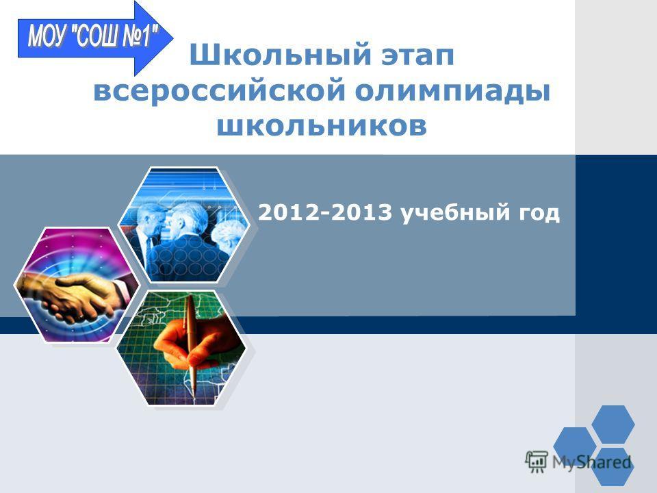 LOGO Школьный этап всероссийской олимпиады школьников 2012-2013 учебный год