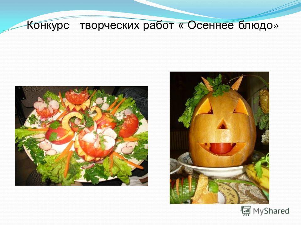 Конкурс творческих работ « Осеннее блюдо »