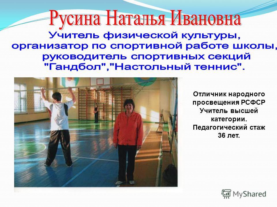 Отличник народного просвещения РСФСР Учитель высшей категории. Педагогический стаж 36 лет.