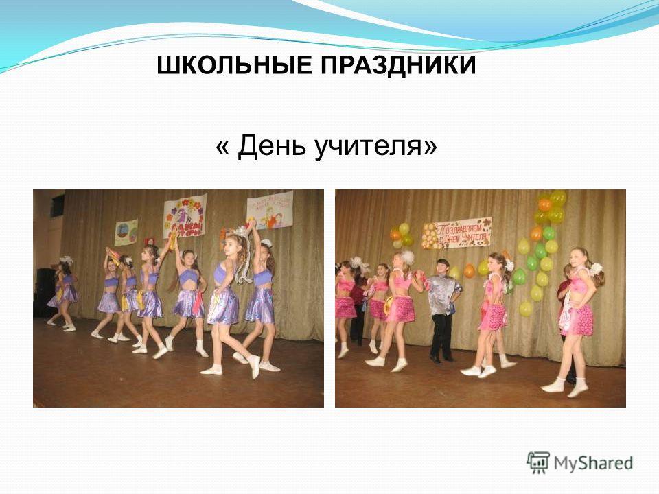 ШКОЛЬНЫЕ ПРАЗДНИКИ « День учителя»