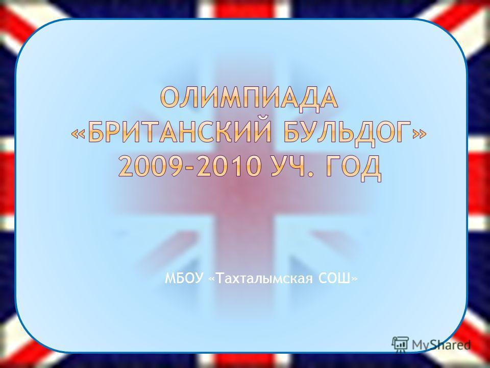 МБОУ «Тахталымская СОШ»