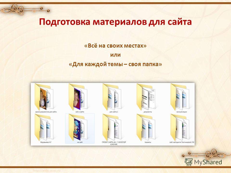 Подготовка материалов для сайта «Всё на своих местах» или «Для каждой темы – своя папка»