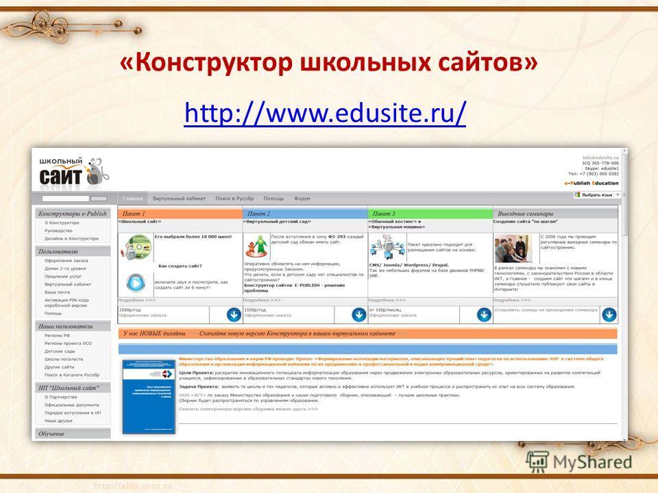 «Конструктор школьных сайтов» http://www.edusite.ru/