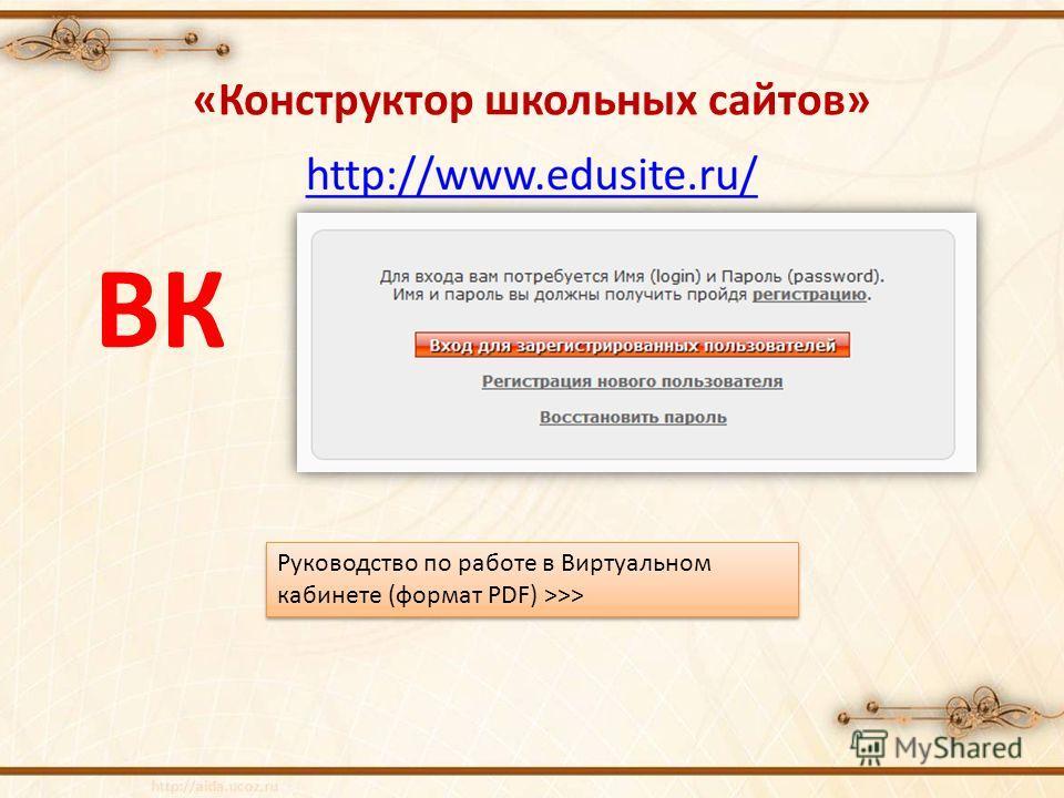 «Конструктор школьных сайтов» ВК Руководство по работе в Виртуальном кабинете (формат PDF) >>>
