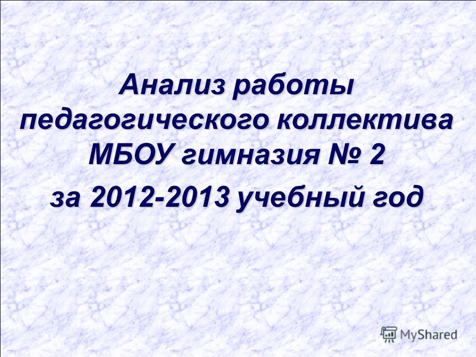 Анализ работы педагогического коллектива МБОУ гимназия 2 за 2012-2013 учебный год