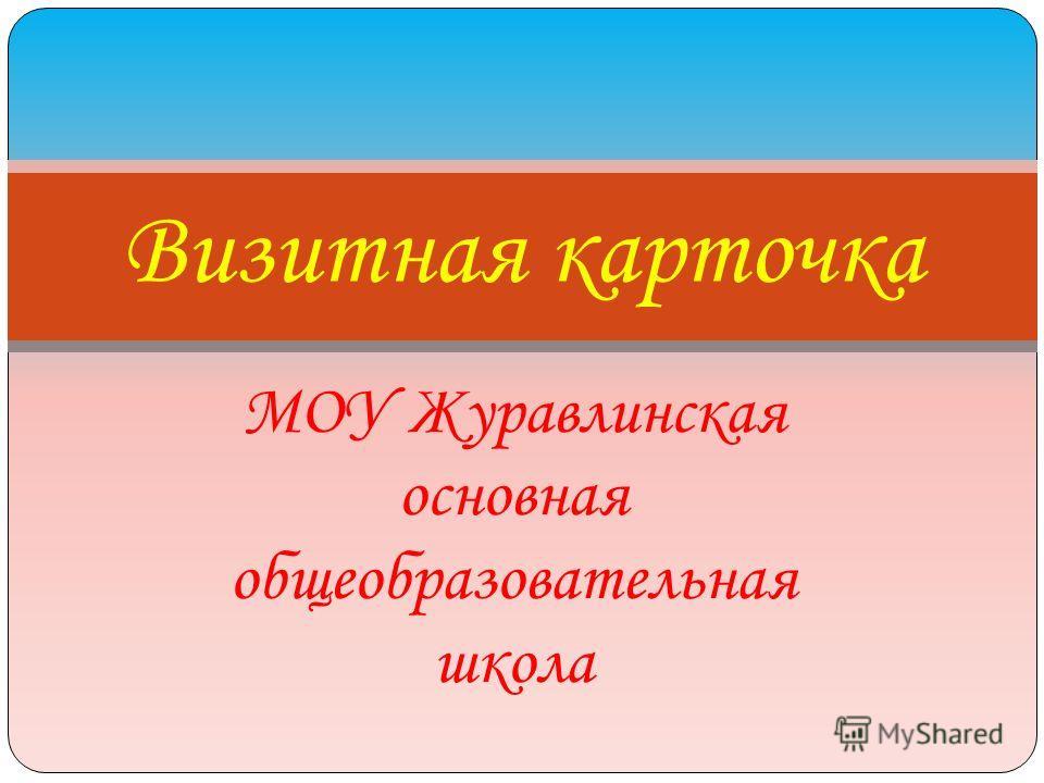МОУ Журавлинская основная общеобразовательная школа Визитная карточка