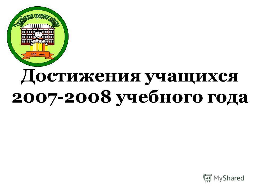 Достижения учащихся 2007-2008 учебного года