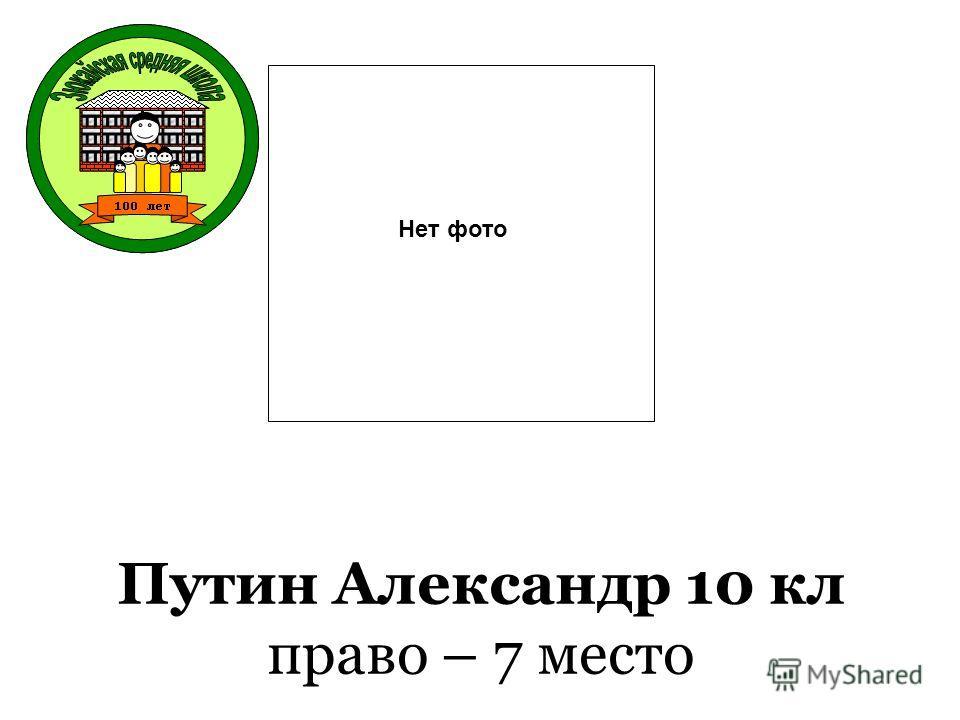 Путин Александр 10 кл право – 7 место Нет фото
