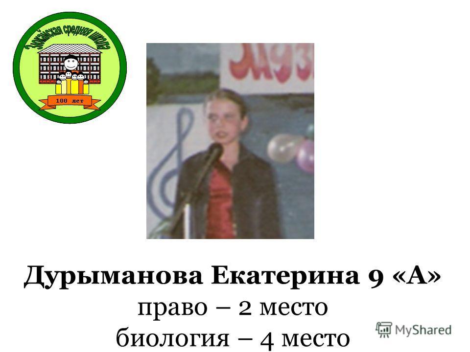 Дурыманова Екатерина 9 «А» право – 2 место биология – 4 место