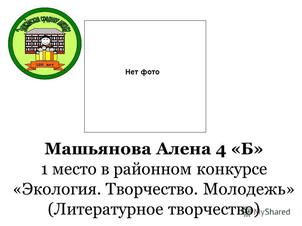 Машьянова Алена 4 «Б» 1 место в районном конкурсе «Экология. Творчество. Молодежь» (Литературное творчество) Нет фото