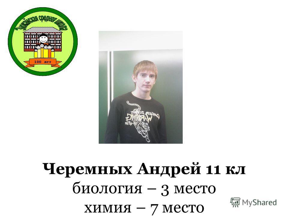 Черемных Андрей 11 кл биология – 3 место химия – 7 место