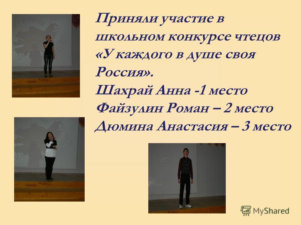Приняли участие в школьной викторине «Что? Где? Когда?» в рамках декады русского языка и литературы.