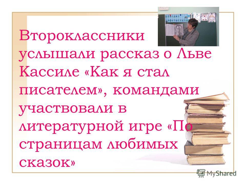Второклассники услышали рассказ о Льве Кассиле «Как я стал писателем», командами участвовали в литературной игре «По страницам любимых сказок»