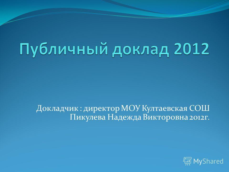 Докладчик : директор МОУ Култаевская СОШ Пикулева Надежда Викторовна 2012г.