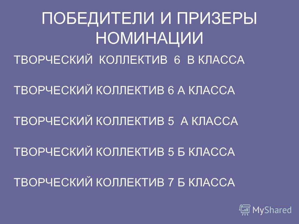 ПОБЕДИТЕЛИ И ПРИЗЕРЫ НОМИНАЦИИ ТВОРЧЕСКИЙ КОЛЛЕКТИВ 6 В КЛАССА ТВОРЧЕСКИЙ КОЛЛЕКТИВ 6 А КЛАССА ТВОРЧЕСКИЙ КОЛЛЕКТИВ 5 А КЛАССА ТВОРЧЕСКИЙ КОЛЛЕКТИВ 5 Б КЛАССА ТВОРЧЕСКИЙ КОЛЛЕКТИВ 7 Б КЛАССА