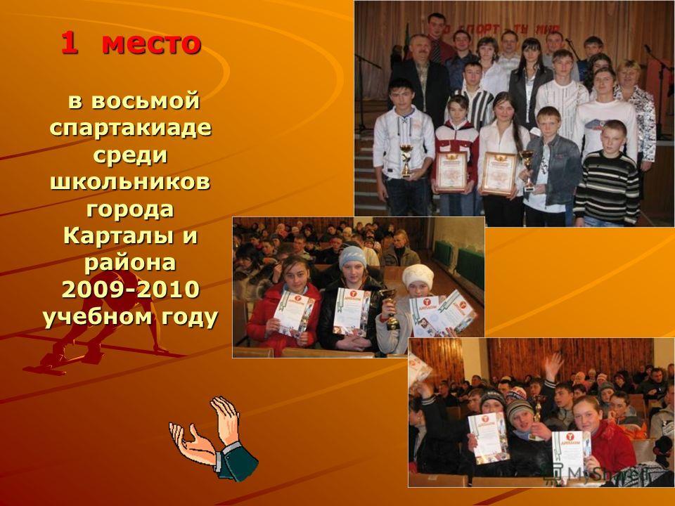 1 место в восьмой спартакиаде среди школьников города Карталы и района 2009-2010 учебном году