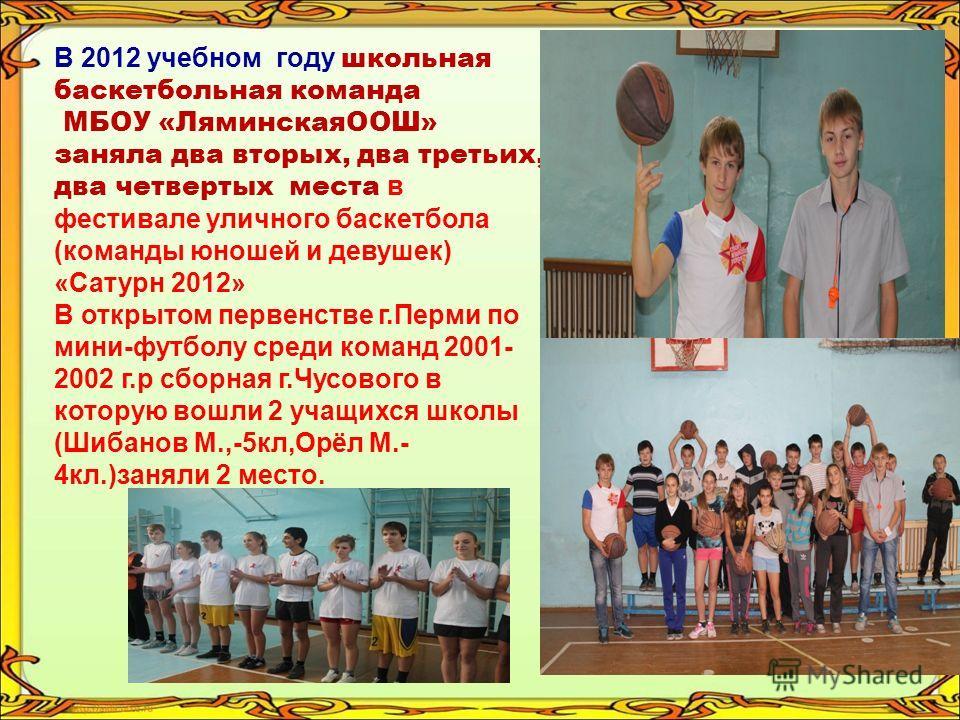 В 2012 году школьная баскетбольная команда МБОУ «Ляминская ООШ» стала победителем в турнире по баскетболу (команда юношей и команда девушек). Учащиеся принимали участие в турнире по мини-футболу «Первый старт» (2004-2005 г.р) заняли 4 место, принимал