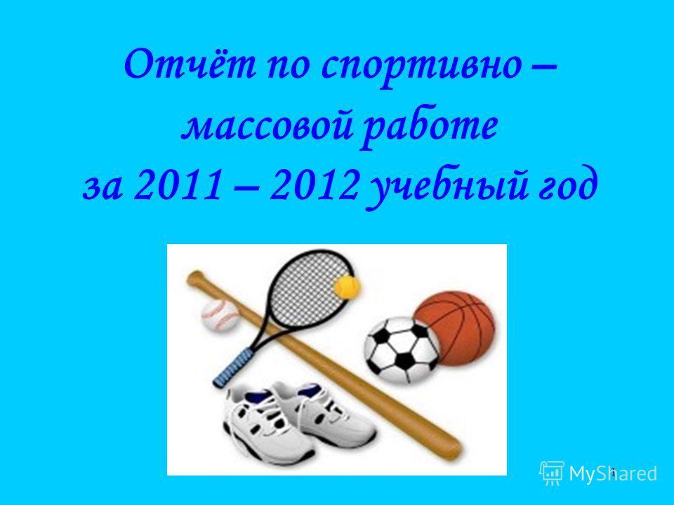 1 Отчёт по спортивно – массовой работе за 2011 – 2012 учебный год