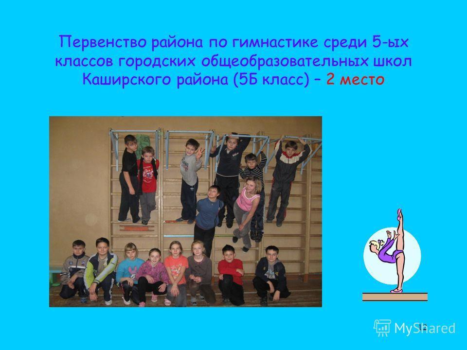 12 Первенство района по гимнастике среди 5-ых классов городских общеобразовательных школ Каширского района (5Б класс) – 2 место