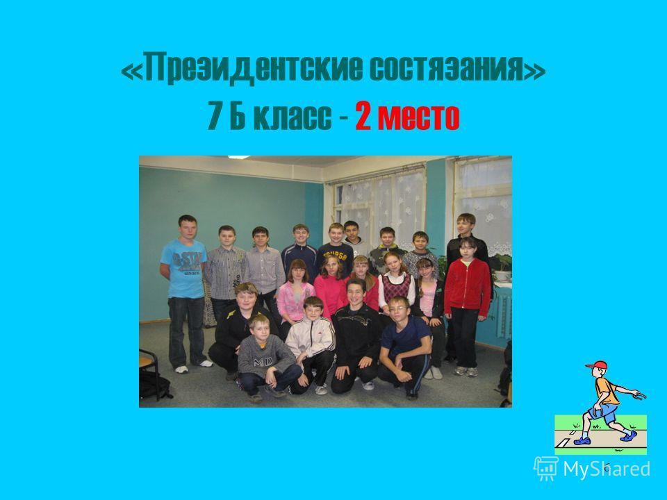 6 «Президентские состязания» 7 Б класс - 2 место