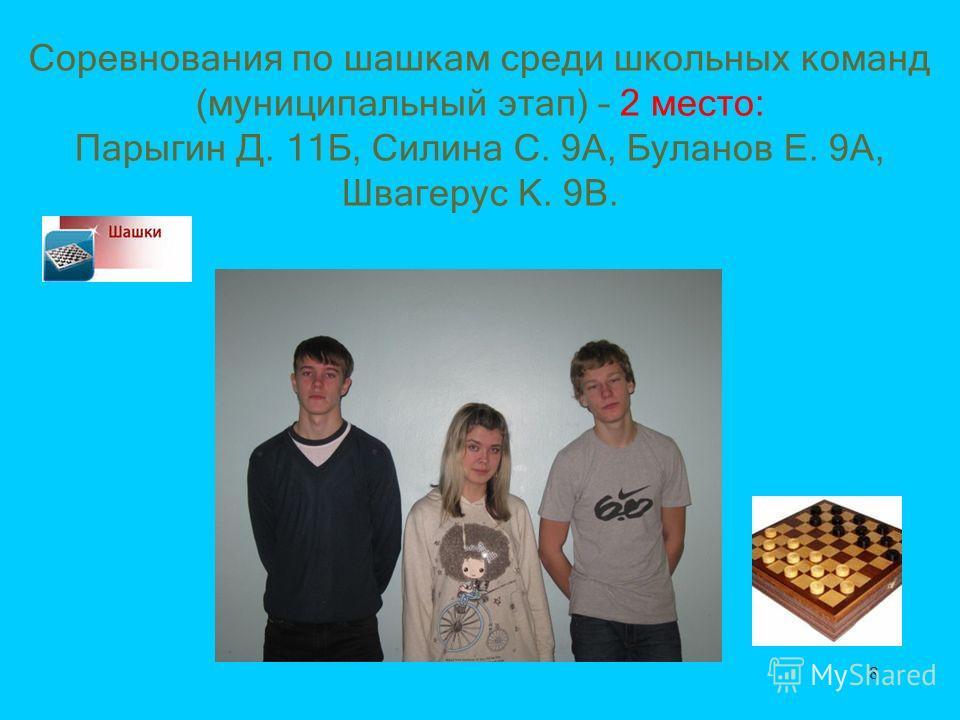 8 Соревнования по шашкам среди школьных команд (муниципальный этап) – 2 место: Парыгин Д. 11Б, Силина С. 9А, Буланов Е. 9А, Швагерус К. 9В.