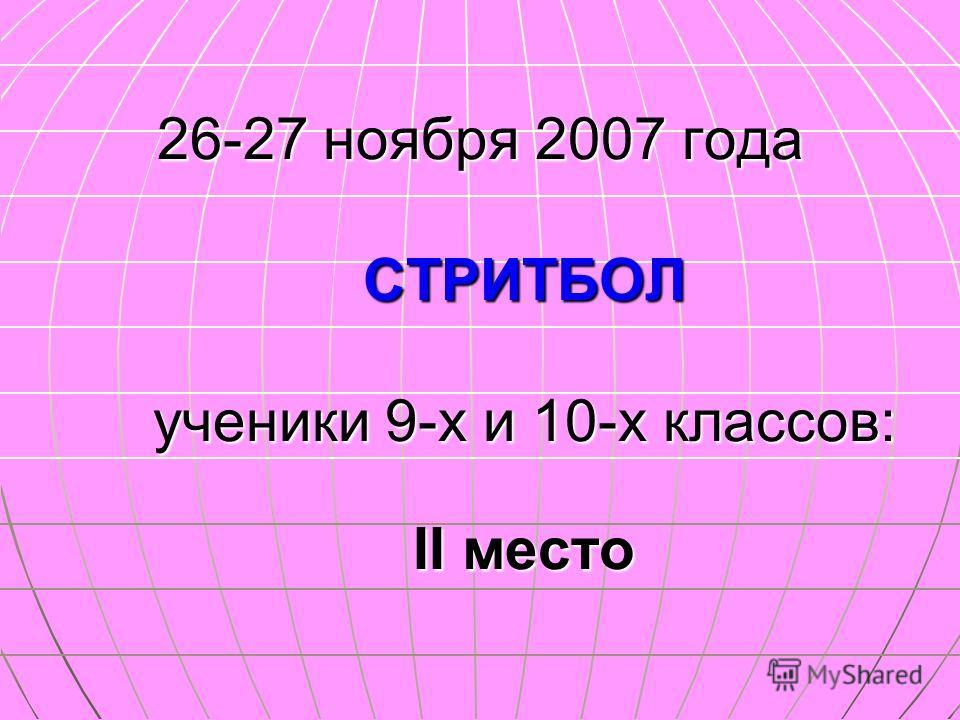 25 сентября 2007 года: ГОРОДСКОЙ ЛЕГКОАТЛЕТИЧЕСКИЙ КРОСС СБОРНАЯ КОМАНДА ШКОЛЫ IV место