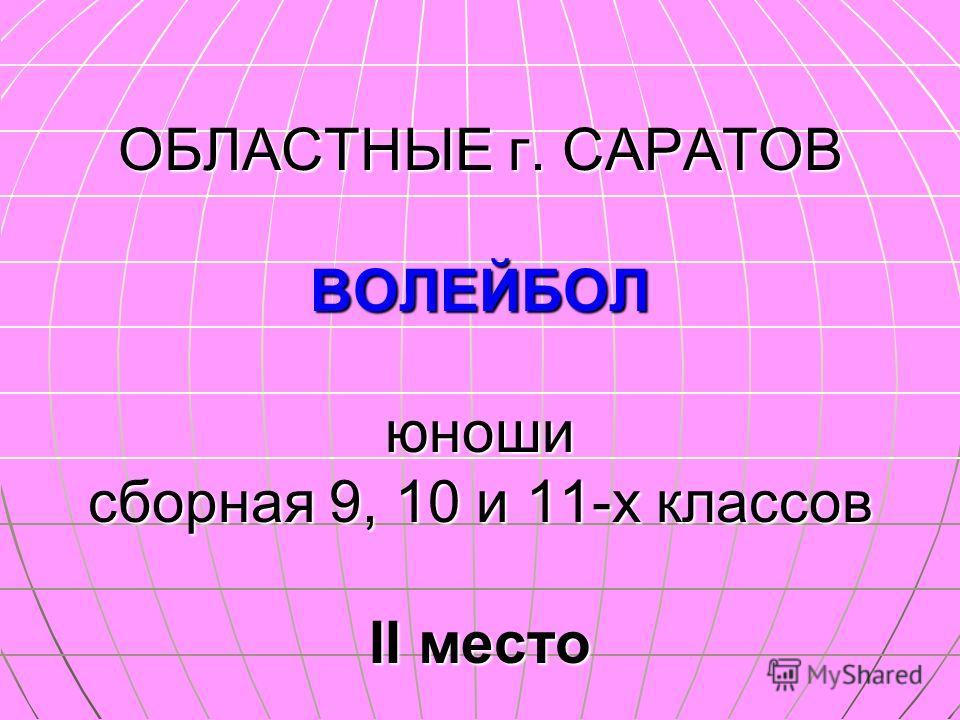 ЗОНАЛЬНЫЕ г. МАРКС ВОЛЕЙБОЛ юноши сборная 9, 10 и 11-х классов I место