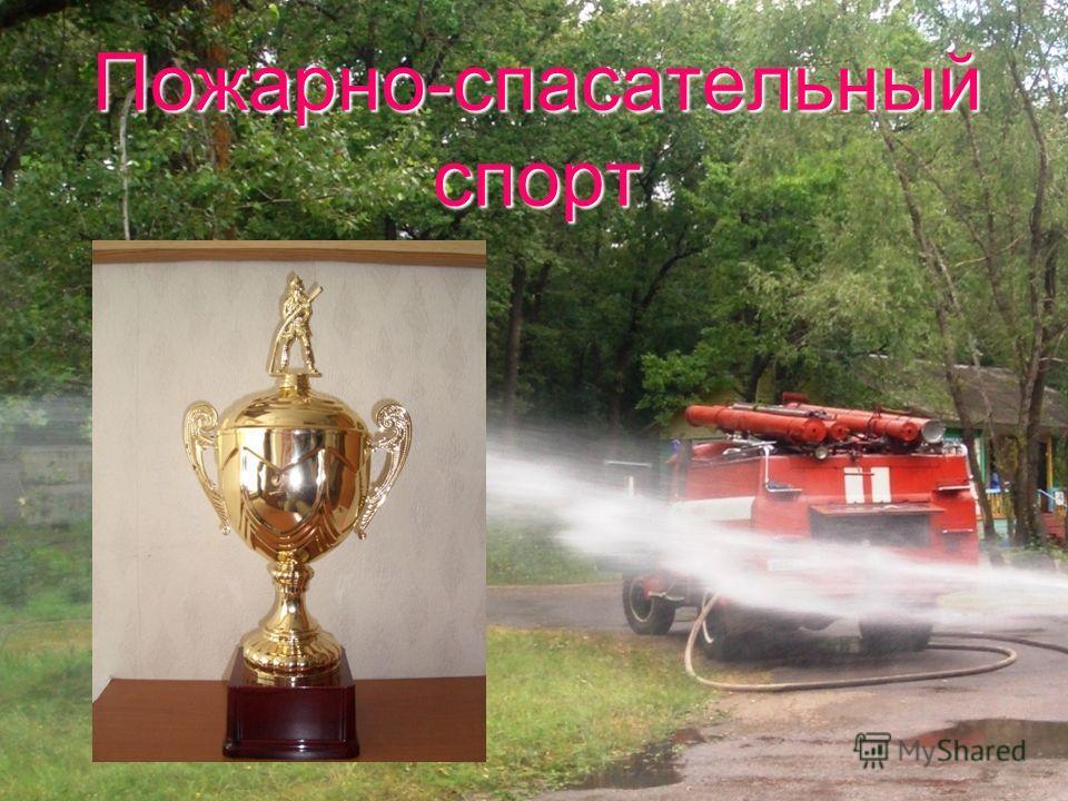 Пожарно-спасательный спорт учитель Перов В.В.