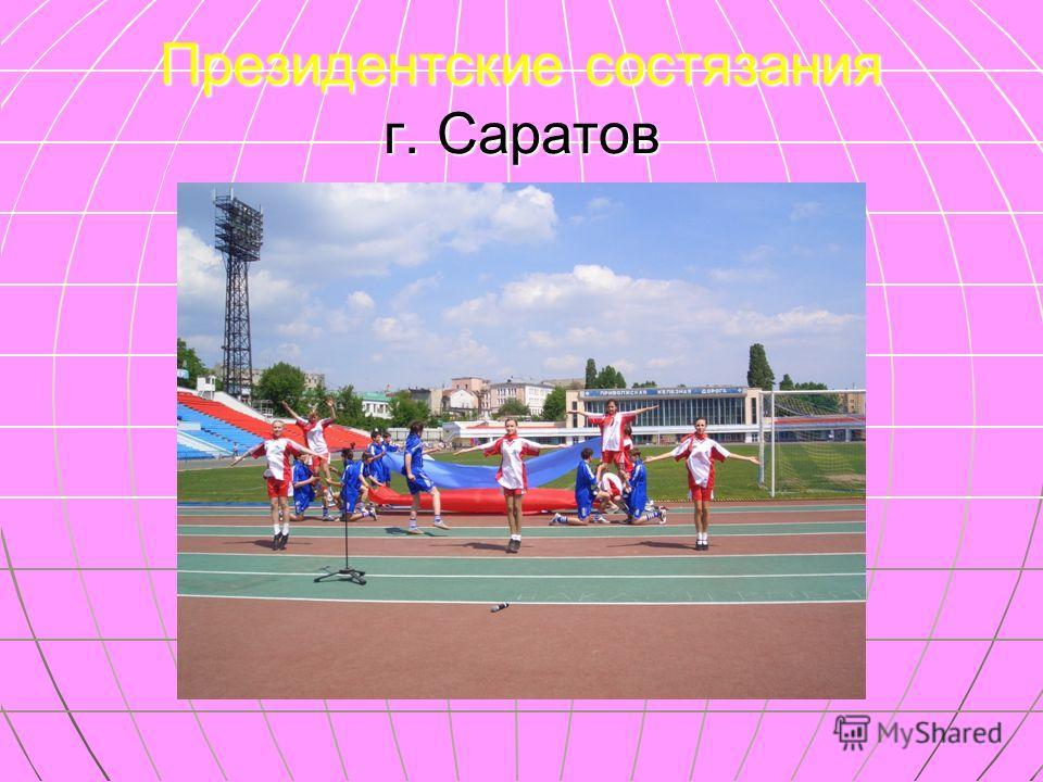 Президентские состязания г. Саратов.