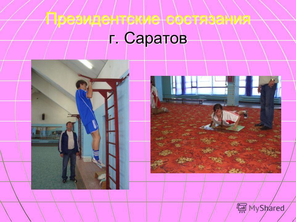 Президентские состязания г. Саратов Визитная карточка: 3 место