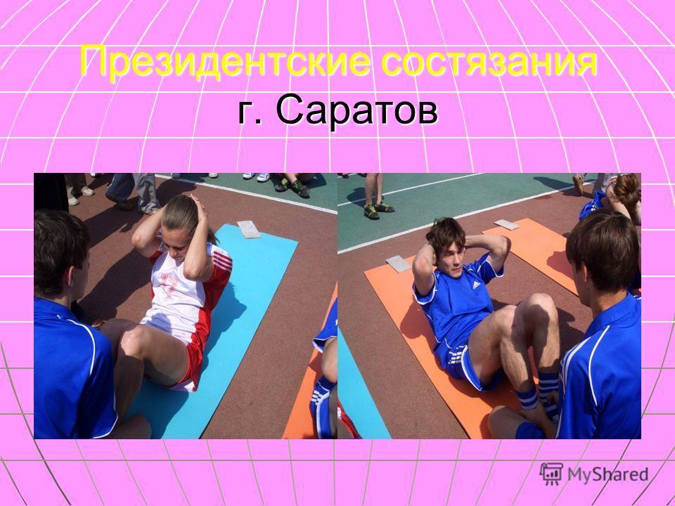 Президентские состязания г. Саратов