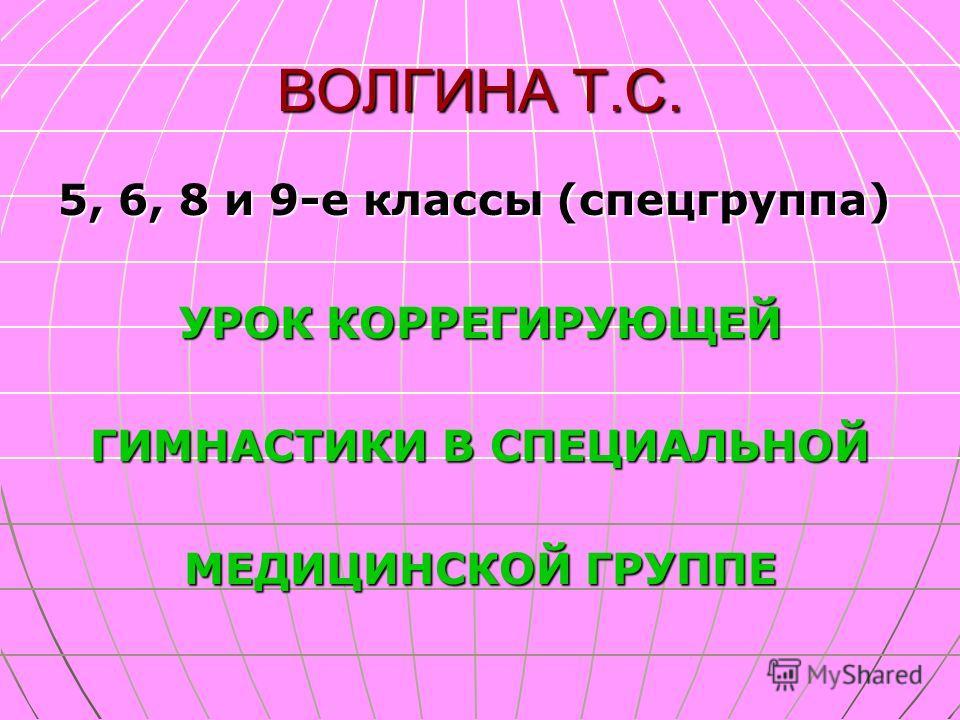 ЗАХАРОВА С.Ю. 10 «Б» класс Урок: ОПРЕДЕЛЕНИЕ ФУНКЦИОНАЛЬНОГО СОСТОЯНИЯ ОРГАНИЗМА НА УРОКАХ ФИЗИЧЕСКОЙ КУЛЬТУРЫ