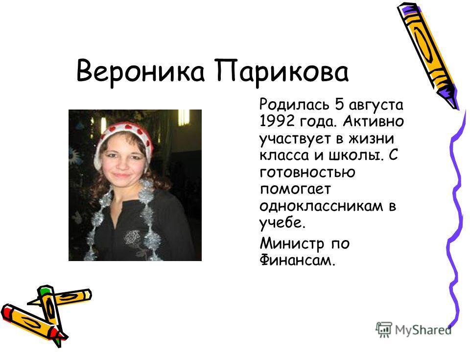 Вероника Парикова Родилась 5 августа 1992 года. Активно участвует в жизни класса и школы. С готовностью помогает одноклассникам в учебе. Министр по Финансам.