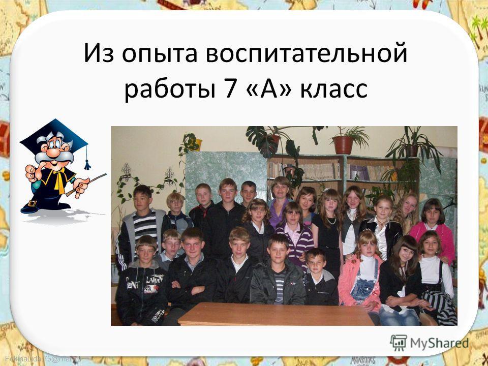 FokinaLida.75@mail.ru Из опыта воспитательной работы 7 «А» класс