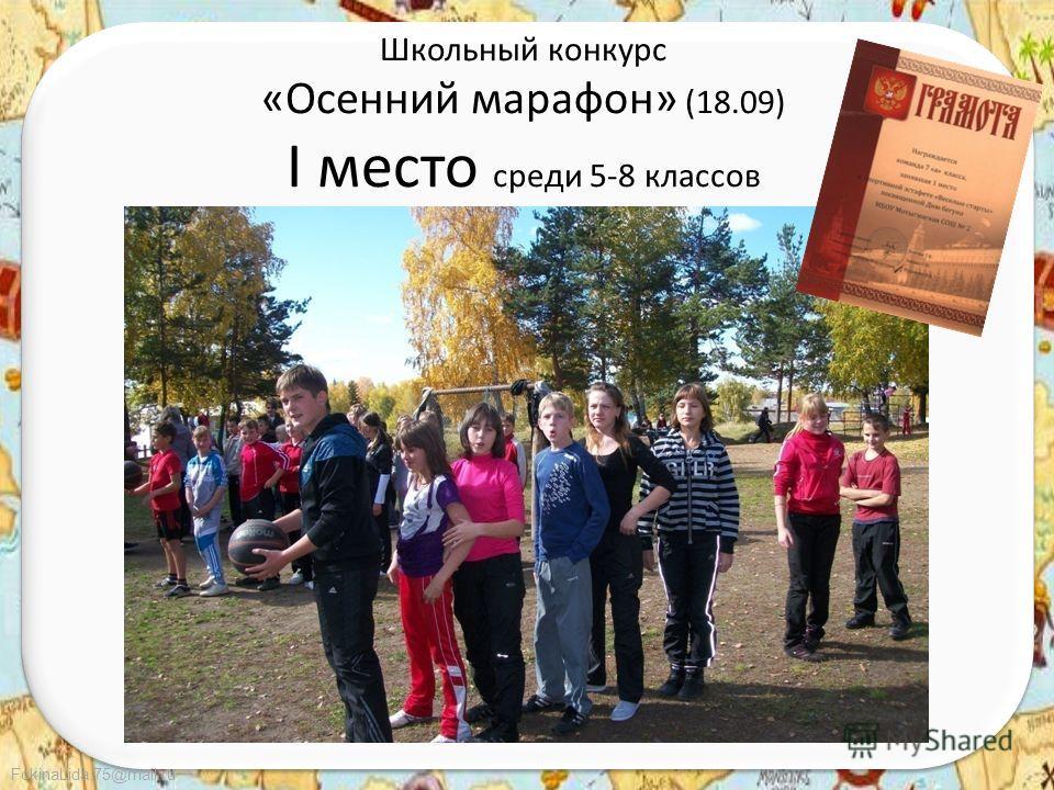 FokinaLida.75@mail.ru Школьный конкурс «Осенний марафон» (18.09) I место среди 5-8 классов