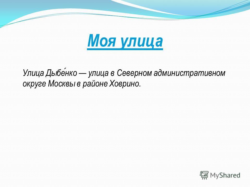 Моя улица Улица Дыбенко улица в Северном административном округе Москвы в районе Ховрино.