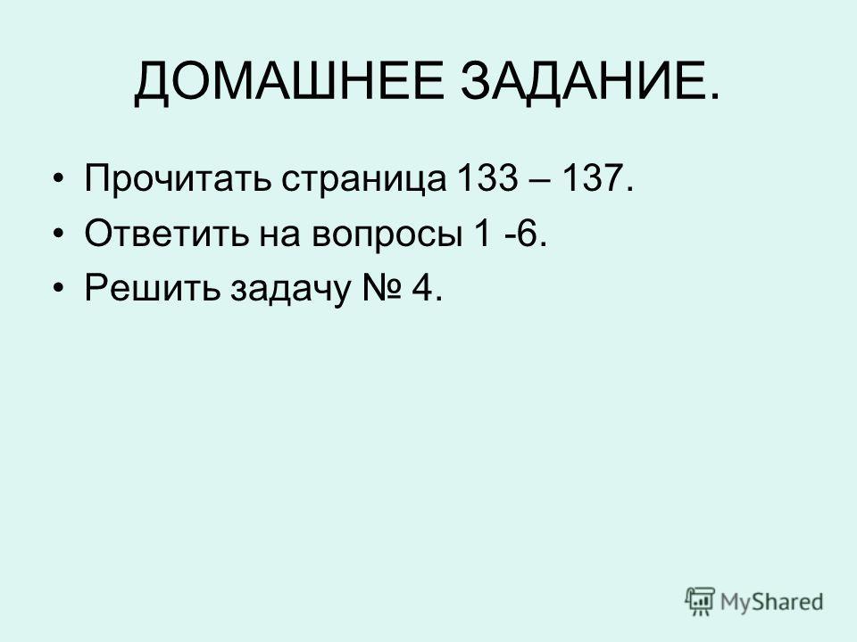 ДОМАШНЕЕ ЗАДАНИЕ. Прочитать страница 133 – 137. Ответить на вопросы 1 -6. Решить задачу 4.
