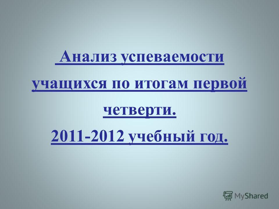 Анализ успеваемости учащихся по итогам первой четверти. 2011-2012 учебный год.