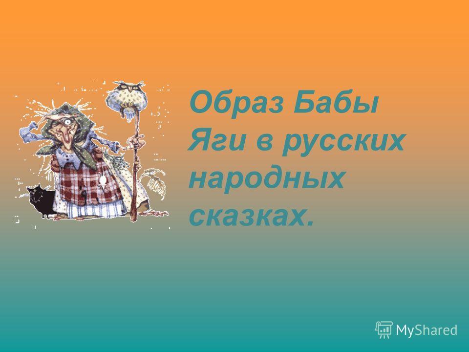 Образ Бабы Яги в русских народных сказках.