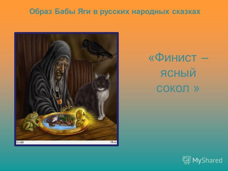 Образ Бабы Яги в русских народных сказках «Финист – ясный сокол »