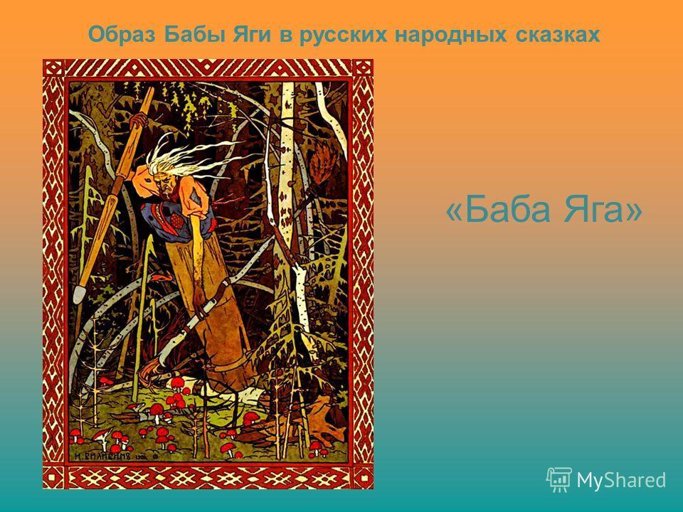 Образ Бабы Яги в русских народных сказках «Баба Яга»